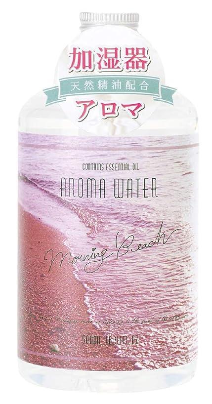 表示連結する引き渡すノルコーポレーション アロマウォーター 加湿器用 500ml モーニングビーチ ローズマリーの香り OA-ARO-1-1