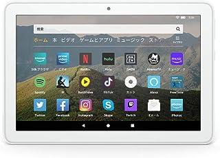 Fire HD 8 タブレット ホワイト (8インチHDディスプレイ) 32GB