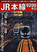 JR「本線」9200キロ (JTBの交通ムック)