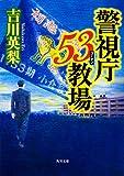 警視庁53教場 (角川文庫)