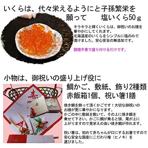 山口屋水産瀬戸内たいたいCLUB『お食い初めセット祝い膳赤飯セット』