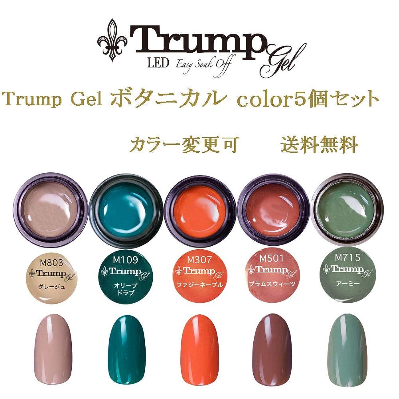 スロー傑作潜む日本製 Trump gel トランプジェル ボタニカルカラー 選べる カラージェル 5個セット カーキー ベージュ グリーン
