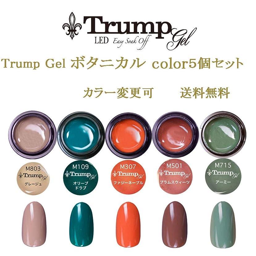 もう一度晩ごはん折る日本製 Trump gel トランプジェル ボタニカルカラー 選べる カラージェル 5個セット カーキー ベージュ グリーン