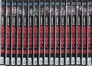 荒野の素浪人 全17巻セット [レンタル落ち] [DVD]