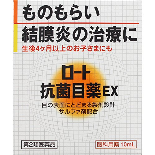 【第2類医薬品】ロート抗菌目薬EX 10mL