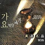 Authentic Luxury Of Half A Century, Kpop Vol. 3 (가요 반세기 진품명품 第3集)
