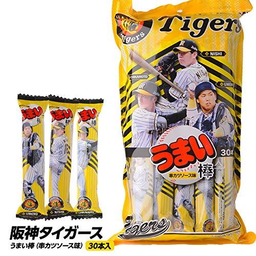 2020年 阪神タイガース うまい棒30本セット(串カツソース味)[タイガース ファン 応援 おもしろ グッズ 菓子]