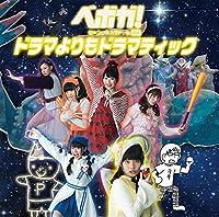 ドラマよりもドラマティック (限定盤) (DVD付)