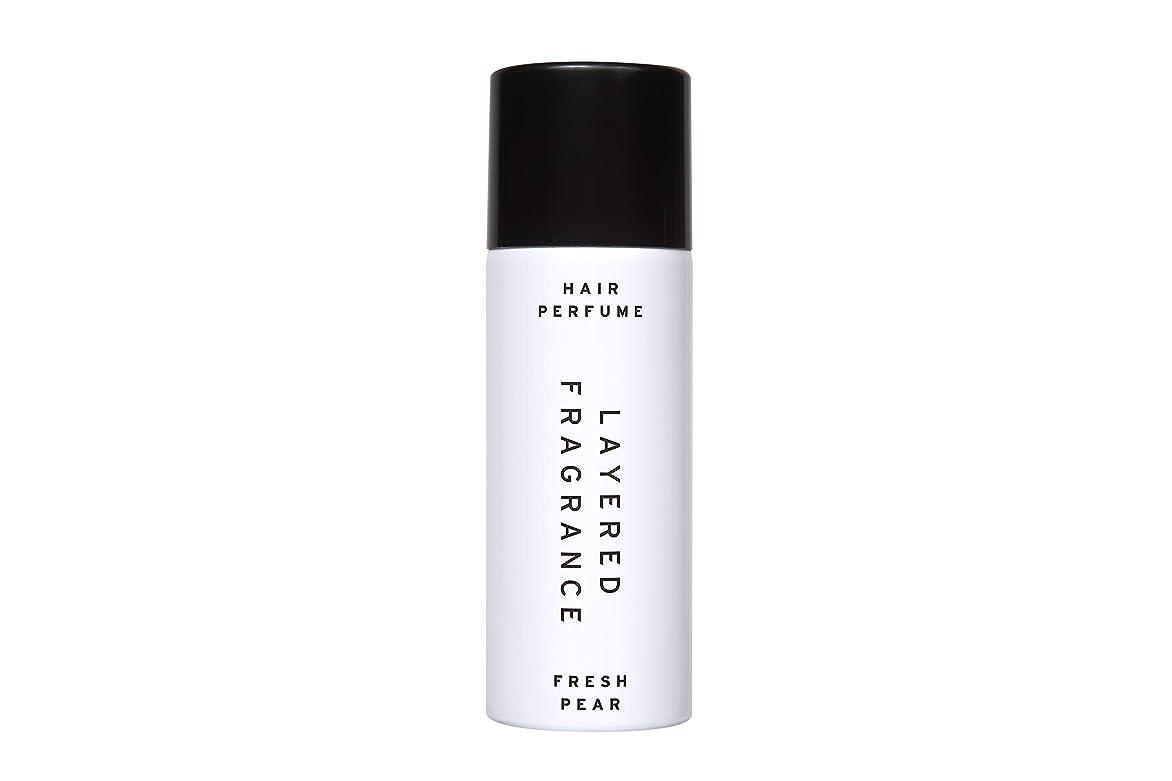 曲げる本物博覧会レイヤードフレグランス ヘアトリートメントパフューム フレッシュペア LAYERED FRAGRANCE HAIR TREATMENT PERFUME FRESH PEAR