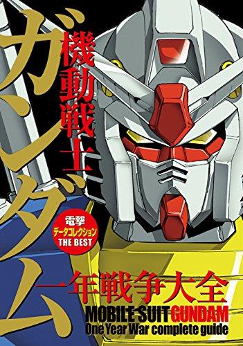 電撃データコレクションTHE BEST 機動戦士ガンダム 一年戦争大全 (DENGEKI HOBBY BOOKS)