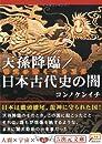 天孫降臨/日本古代史の闇―神武の驚くべき正体