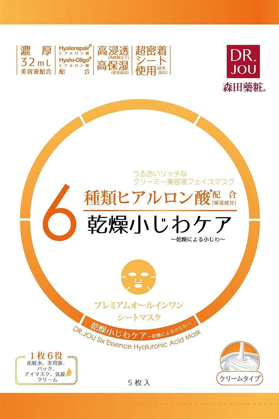 ダーツ解決する一致するDr.JOU 6種ヒアルロン酸プレミアムオールインワンマスク 乾燥小じわケア 5枚