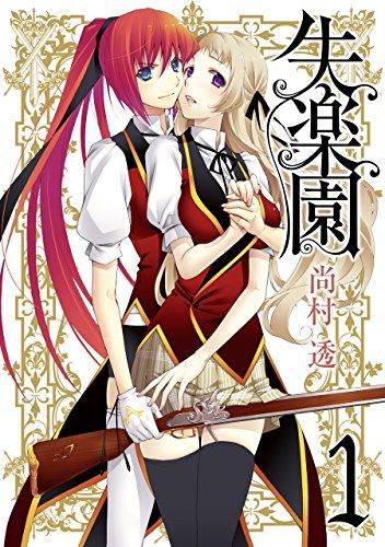 失楽園 1巻 (デジタル版ガンガンコミックスJOKER)