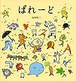 ぱれーど (講談社の創作絵本)