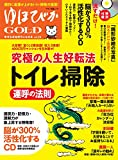 ゆほびかGOLD vol.28 幸せなお金持ちになる本 (綴込付録 3点(CD、おふだ、カード))