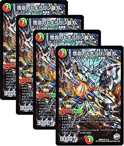 【4枚セット】デュエルマスターズ/DMD34 DXデュエガチャデッキ「銀刃の勇者ドギラゴン」  宿命のドギラゴン銀刃 スーパーレア