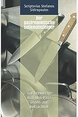 Der gastronomische Seiteneinsteiger: Gastgewerbe mal von ganz unten aus betrachtet ペーパーバック