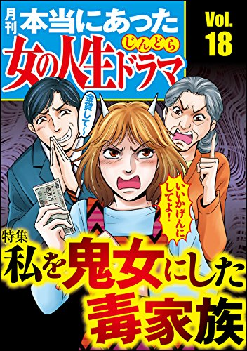 本当にあった女の人生ドラマ Vol.18 私を鬼女にした毒家族 [雑誌]