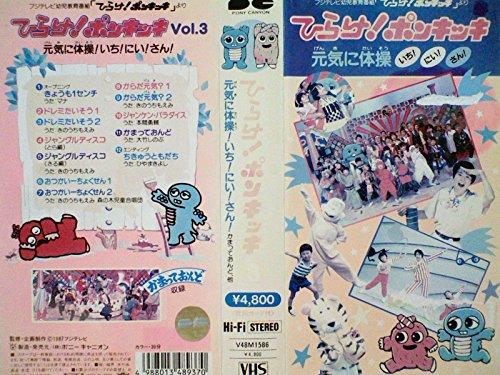 『ひらけ!ポンキッキ 3 元気に体操!いち!にい!さん! [VHS]』のトップ画像