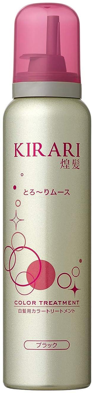 ダンプラブ出版煌髪 KIRARI カラートリートメントムース (ブラック) 150g 植物色素でカラーリング。ジアミンフリーの優しい泡で簡単カラートリートメント