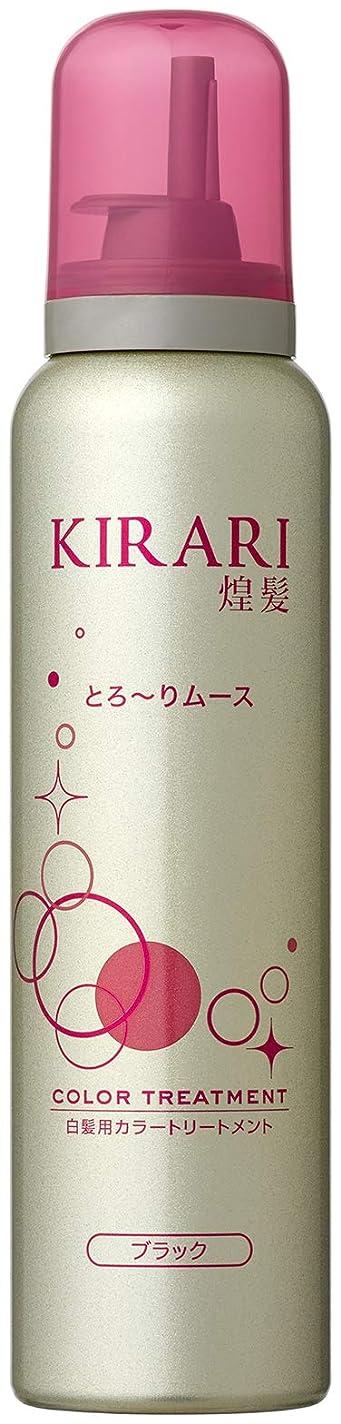青統治する記者煌髪 KIRARI カラートリートメントムース (ブラック) ジアミンフリーの優しい泡のカラートリートメント