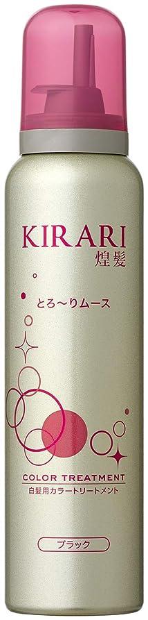会員説得サイト煌髪 KIRARI カラートリートメントムース (ブラック) 150g 植物色素でカラーリング。ジアミンフリーの優しい泡で簡単カラートリートメント