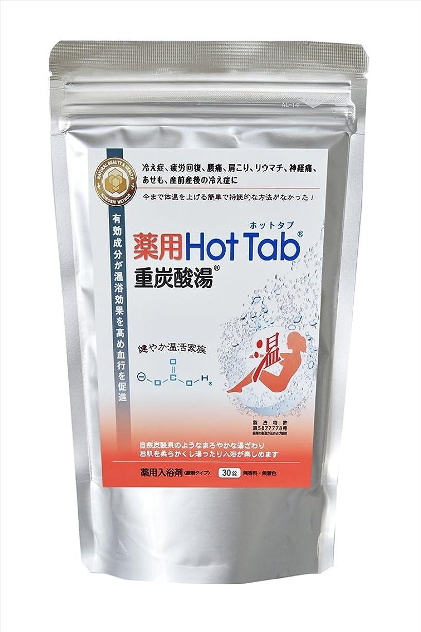 取り替える殺す信じられない薬用 Hot Tab 重炭酸湯 30錠入り