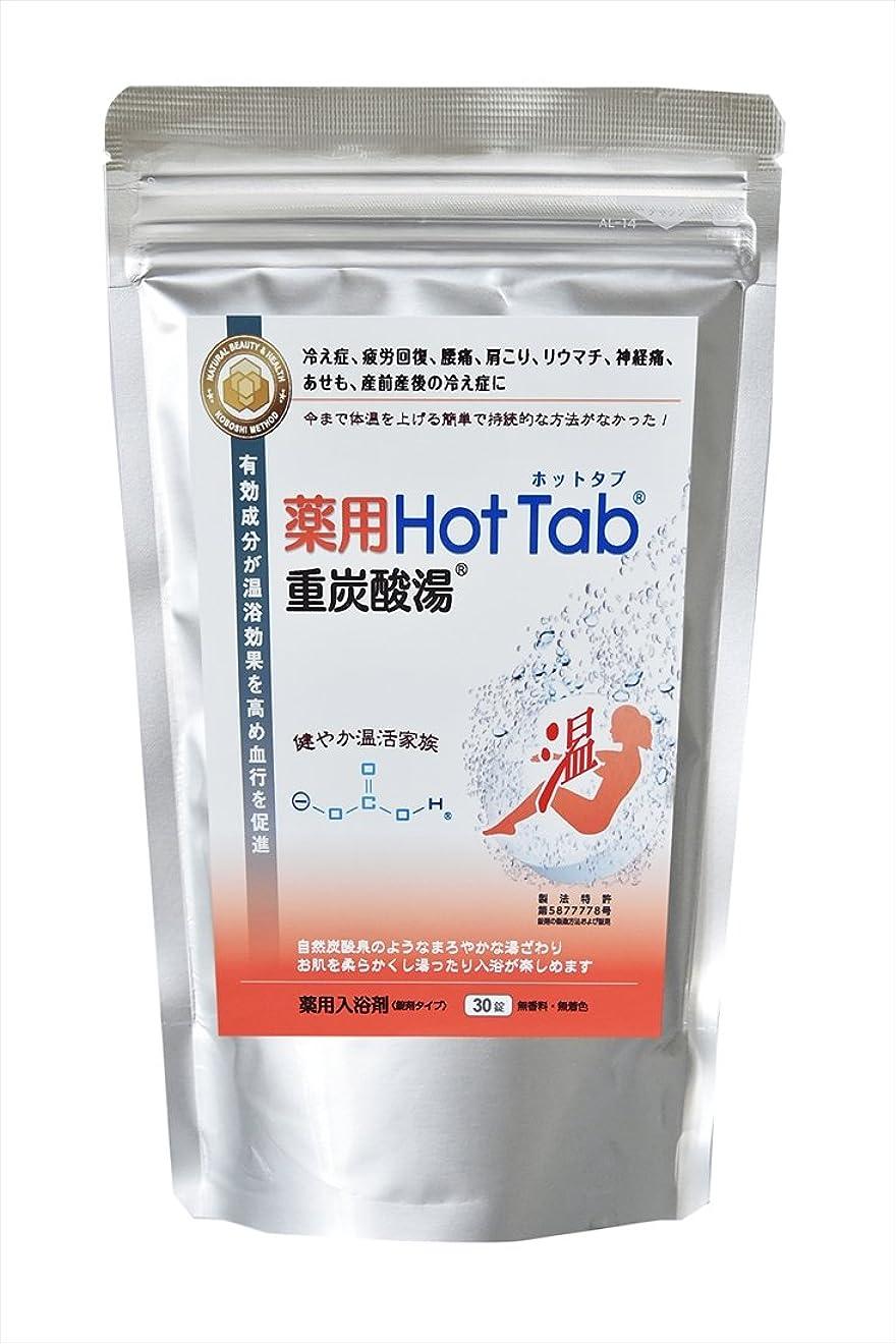 雇用者真っ逆さま読み書きのできない薬用 Hot Tab 重炭酸湯 30錠入り