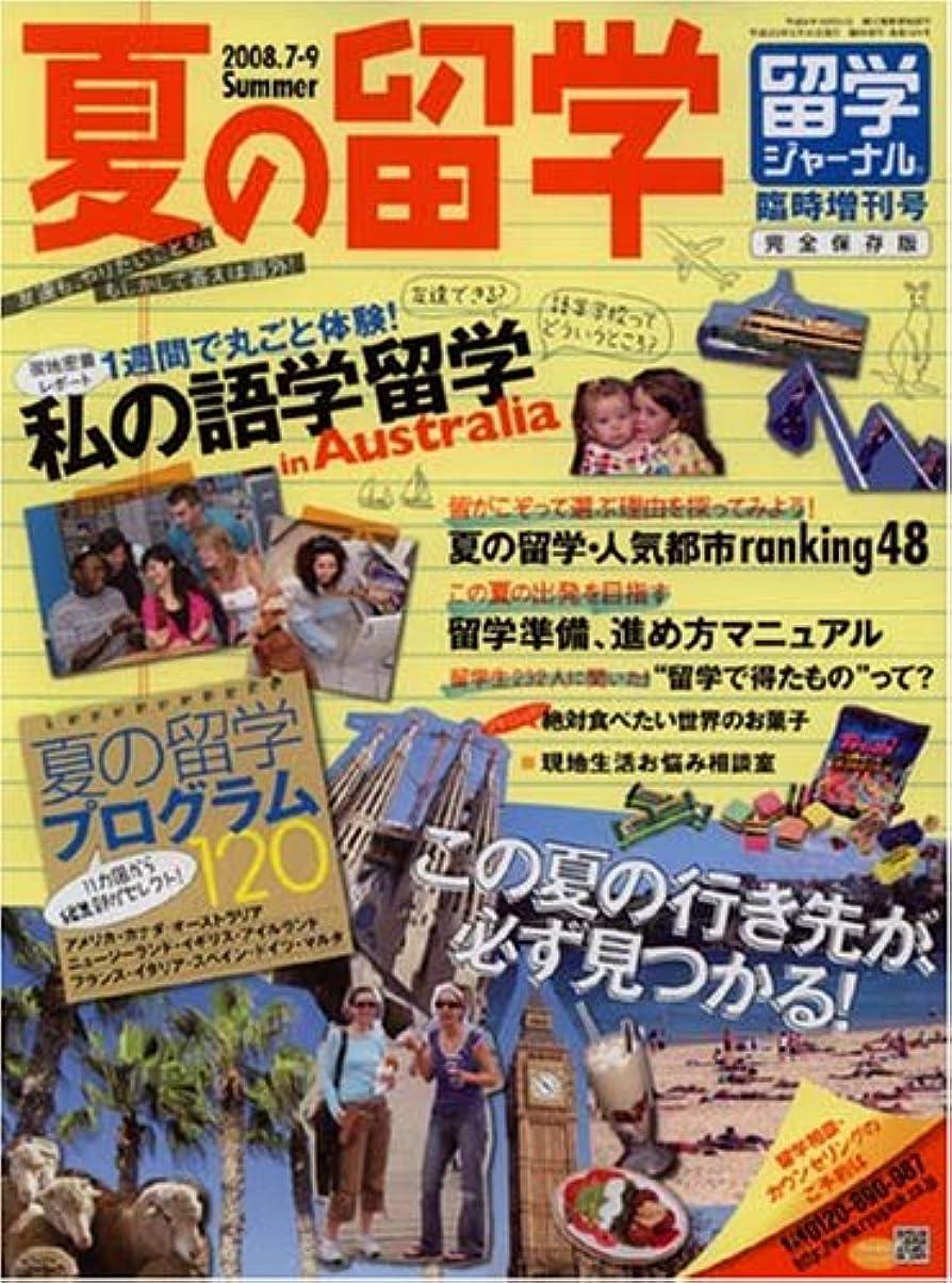 囲むうねる哀留学ジャーナル臨時増刊号2008.7-9『夏の留学』