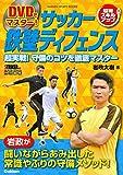 DVDでマスター サッカー 鉄壁ディフェンス (学研スポーツブックス)