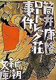 ロートレック荘事件(新潮文庫) Kindle版