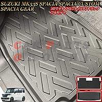 スズキ MK53S スペーシア/スペーシアカスタム 3Dラバーマット フロント/リア/トランク 防水カーマット ペット用 スキー 海水浴場 スペーシア内装パーツ (フロント+セカンド+トランク セット)