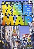 秋葉原MAP[DVD]