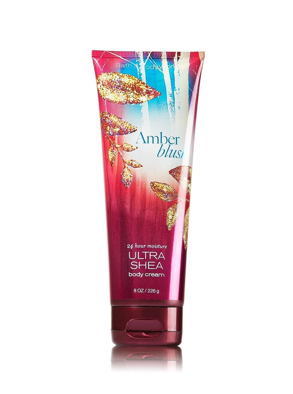 億海軍画家【Bath&Body Works/バス&ボディワークス】 ボディクリーム アンバーブラッシュ Ultra Shea Body Cream Amber Blush 8 oz / 226 g [並行輸入品]