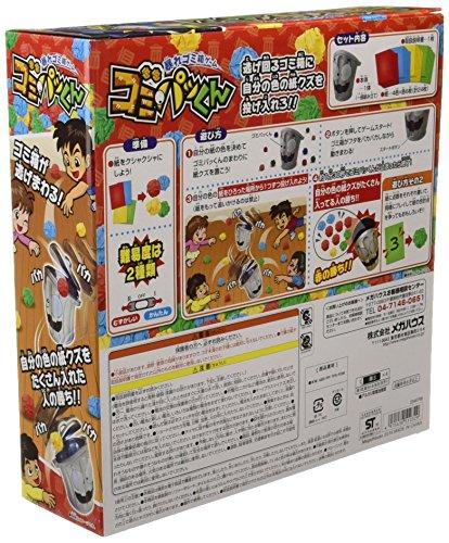 『~暴れゴミ箱ゲーム~ ゴミパッくん』の3枚目の画像
