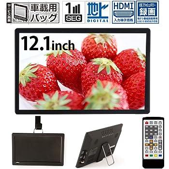 iimono117 ポータブルテレビ 12.1型 フルセグ / 携帯テレビ 録画機能 地上デジタル 車載用 カーアダプター ACアダプター 3電源 TV番組録画機能