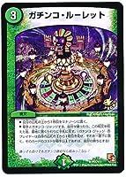 デュエルマスターズ シングルカード ガチンコ・ルーレット(P51/Y11)【プロモ】
