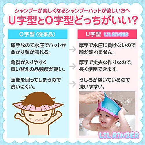 LILRINSER(リルリンサー)シャンプーハット子供赤ちゃん大人