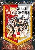 第3回 AKB48 紅白対抗歌合戦[Blu-ray/ブルーレイ]