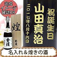 名入れ日本酒 金陵 煌金陵 純米大吟醸酒 桐箱 1.8L包装 krmkc-1800