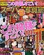 スーパー写真塾 2014年 05月号