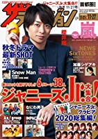 ザテレビジョン 首都圏関東版 2020年11/27号