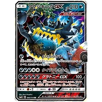 ポケモンカードゲーム/PK-SM4+-065 アクジキングGX RR