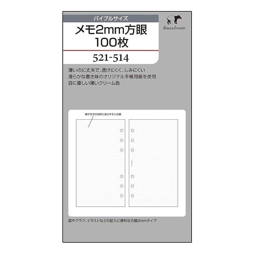 かすれた熟す風が強いノックス システム手帳 リフィル メモ 2mm方眼 100枚 バイブル 2冊パック 52151400
