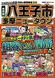 日本の特別地域 特別編集32 これでいいのか 東京都 八王子市&多摩ニュータウン