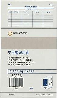 ポケットサイズ 支出管理用紙(財務ページ) システム手帳リフィル 53339