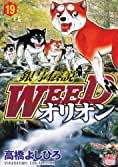 銀牙伝説WEEDオリオン 19 (ニチブンコミックス)