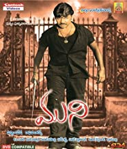 Muni Telugu Horror Movie VCD 2 Disc Pack