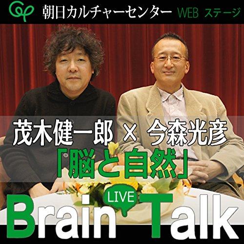 『「脳と自然」 茂木健一郎×今森光彦 Brain LIVE Talk』のカバーアート