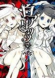 白アリッッ(7) (シルフコミックス)
